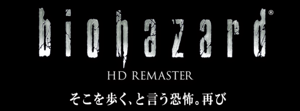 Biohazard HD Remaster banner