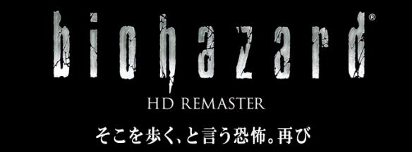 Biohazard HD Remaster banner