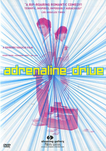 Adrenaline Drive DVD cover