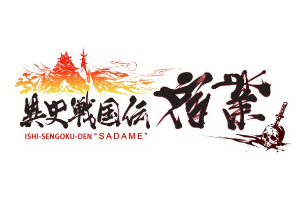 Sadame_Logo1