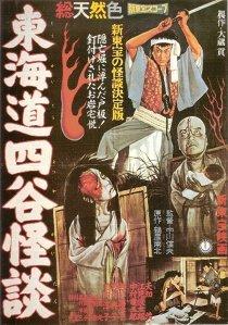 Tokaido Yatsyua kaidan